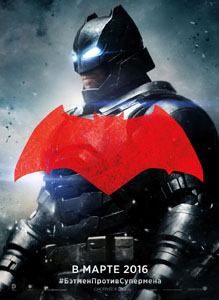 batman_v_superman_dawn_of_justice_poster_goldpos