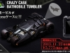 bandai-batmobile-tumbler-iphone-5-iphone-5s_5