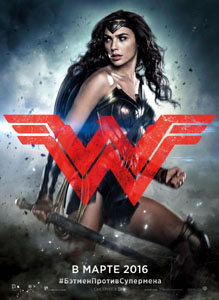 batman_v_superman_dawn_of_justice_poster_goldpos2